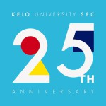 創造力や未来を表現!慶応義塾大学SFC25周年ロゴマーク