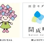 自治体もロゴマークでブランディング!神奈川県開成町ロゴマーク作成