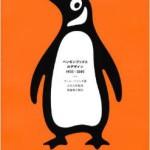 人気を支えたロゴマーク | ペンギンブックス