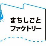 スモールビジネスを創出せよ!徳島まちしごとファクトリーロゴ作成